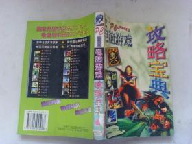 PC玩家天堂 --电脑游戏攻略宝典 II    土人兄弟编著 内蒙古人民出版社1999年1版1印