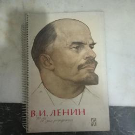 ΛΕΗИН(列宁画册 见图)