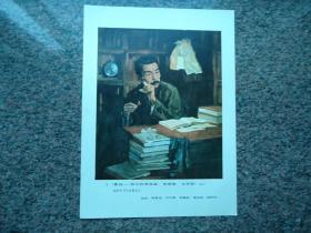 鲁迅--伟大的革命家、思想家、文学家之十