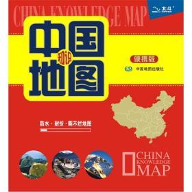 中国知识地图(便携版)