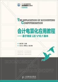 会计电算化应用教程:基于用友U8 V10.1版本