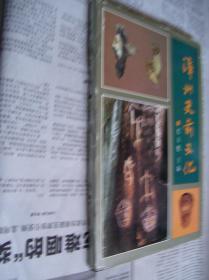 漳州史前文化