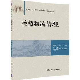 冷链物流管理 专著 李学工主编 leng lian wu liu guan li