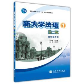 新大学法语1(教学参考书)(第2版)