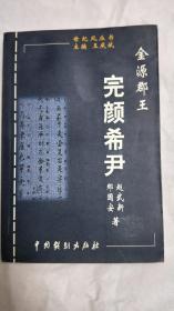 金源郡王-完颜希尹 作者签赠本