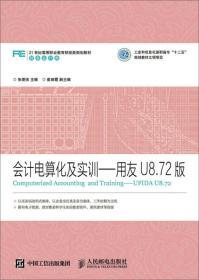 会计电算化及实训:用友U8.72版