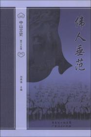 中山文史(第65辑):伟人垂范