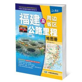 2017中国公路里程地图分册系列-福建及周边省区公路里程地图册
