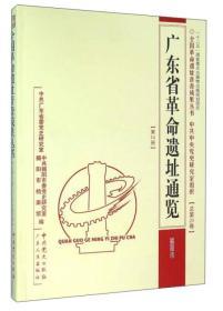 (精)广东省革命遗址通览(第14册揭阳市)