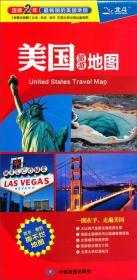新版·目的地地图·世界分国地图系列:美国旅游地图