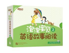 泡泡宝贝英语故事阅读2 Darrell Larson 北京语言出版社 9787
