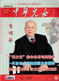 中华儿女[2001年4月,总第525期]海外版