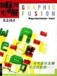 国际图形联展 杂志设计 9787539814551