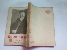 论共产主义教育(1953年印)