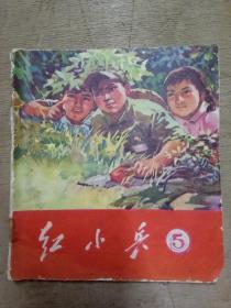 红小兵 (1970年5月 广东版)