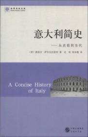 意大利简史:从史前到当代