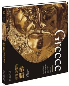 希腊:众神的殿堂:世界古文明书系