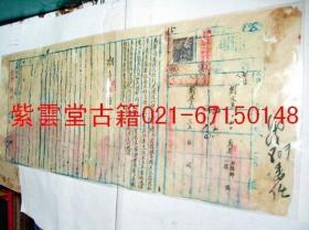 民国官契峨眉法院  (原告起诉状)  原始手札 #3146