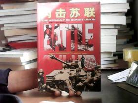 闪击苏联/和平万岁第二次世界大战图文典藏本