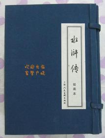 正品 名家 经典 上美 新版连环画 水浒传 64开 庞先健 40册