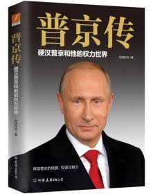 普京传:硬汉普京和他的权力世界