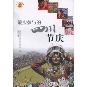 最应参与的四川节庆
