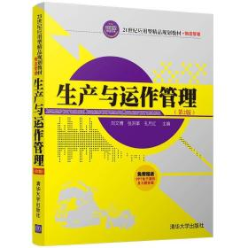 清仓处理! 生产与运作管理(第2版)刘文博 张洪革9787302478058清华大学出版社