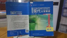 9787513516938 现代大学英语 第二版  精读三 不含光盘