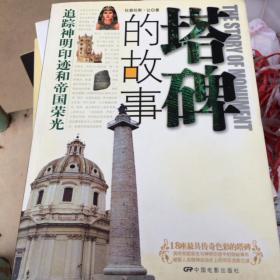 塔碑的故事:追踪神明印迹和帝国荣光