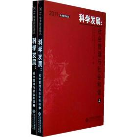 9787303094929-hs-2011学术前沿论丛 科学发展:社会管理与社会和谐(上下册)