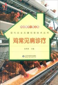 科技惠农一号工程:鸡常见病诊疗
