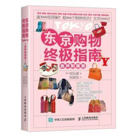 东京购物终极指南:血拼制霸版