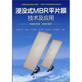 浸没式MBR平片膜技术及应用