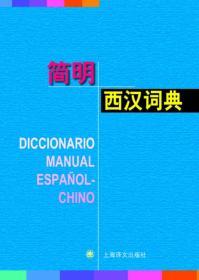 简明西汉词典