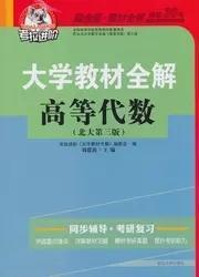 正版考拉 大学教材全解高等代数(北大第三版)刘建波延边大学出版社 9787563456284