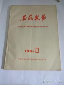 安徽政协1985.8——华东地区第三次政协文史资料工作协作会议专题