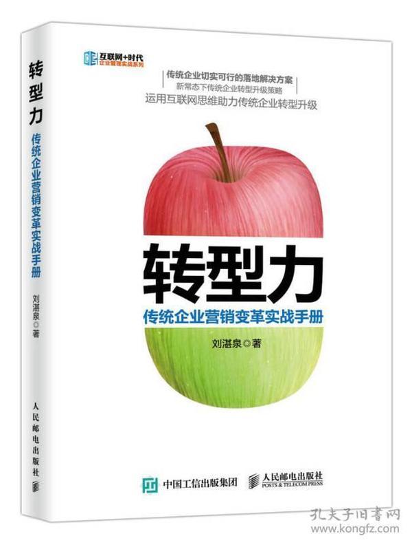 轉型力 傳統企業營銷變革實戰手冊