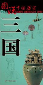 图说中国历史:三国