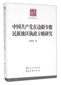 中国共产党在边疆少数民族地区执政方略研究