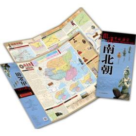 图说中国历史·南北朝(权威疆域版图、专业战争地图,用地图重现历史的变迁;正说历史名人、正解历史事件,用文字追溯历史的底蕴。探访历史遗迹、鉴赏奇珍异宝,用图片记录历史的沧桑。)