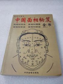 《中国面相秘笈全书》中州古籍出版社 2007年1版1印 平装1册全
