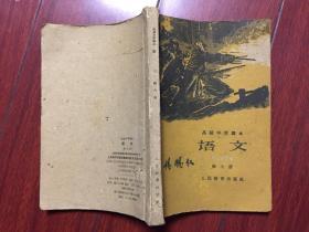 语文-第六册