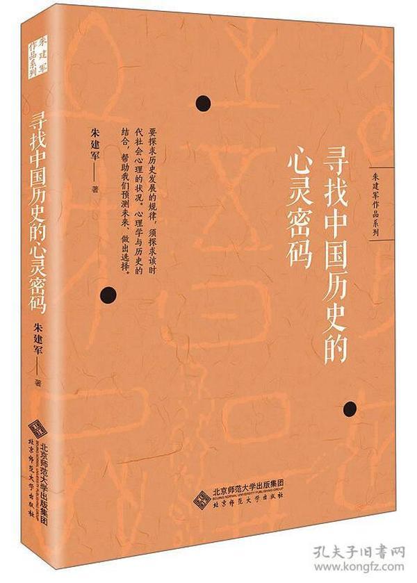 全新包邮  寻找中国历史的心灵密码