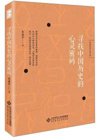朱建军作品系列:寻找中国历史的心灵密码