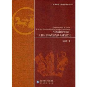 中国道路的探索:二十世纪中国政治与社会研究散论