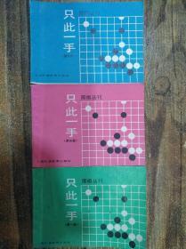 围棋丛刊  只此一手(1.4.5合售)