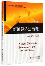 新编经济法教程(第2版)/经济管理应用型系列教材
