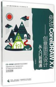 例说CorelDRAW X7 创意图形设计从入门到精通/当代图形图像设计与表现丛书