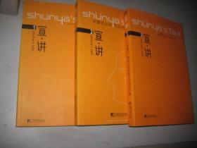 宣讲1 .2. 3.   宣讲 1不一样的传播之道 2中国式公关写作的实战谋略 3十年磨剑解码中国传播业的卓越力量(合售)