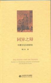 同异之辩:中德文化关系研究